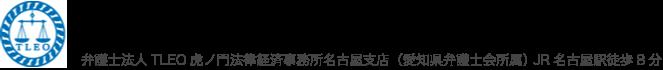 名古屋の弁護士による企業労務相談